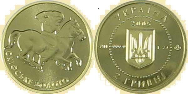 Baza monet EXG - Scytyjskie złoto 2 Hrywny 2005