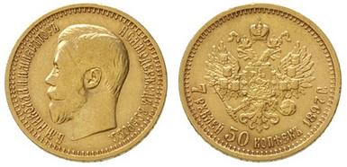Baza monet EXG - 7.5 Rubla