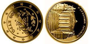 Baza monet EXG - 100 Euro: Academy of Athens
